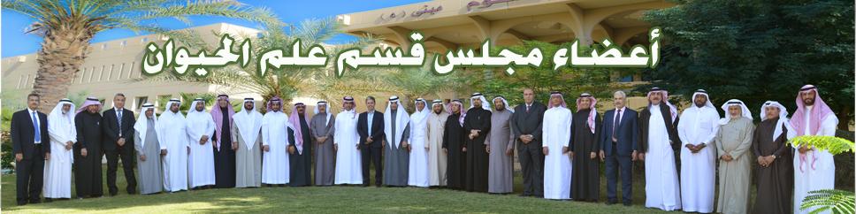 أعضاء مجلس قسم علم الحيوان - صورة جماعية تضم أعضاء مجلس...