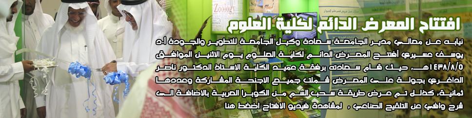 افتتاح معرض كلية العلوم... - نيابه عن معالي مدير الجامعة...