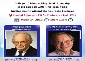 اعلان محاضرات - جائزة الملك فيصل