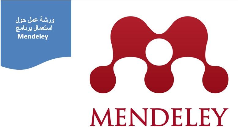 ورشة عمل حول استعمال برنامج Mendeley