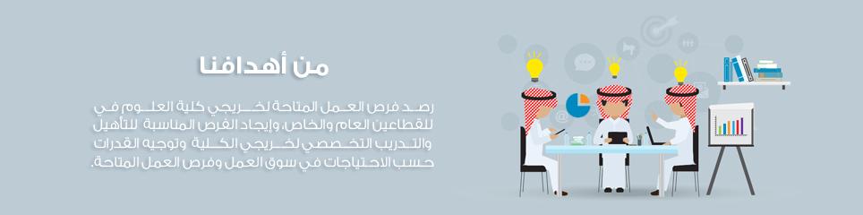 من أهدافنا - رصد فرص العمل المتاحة لخريجي...