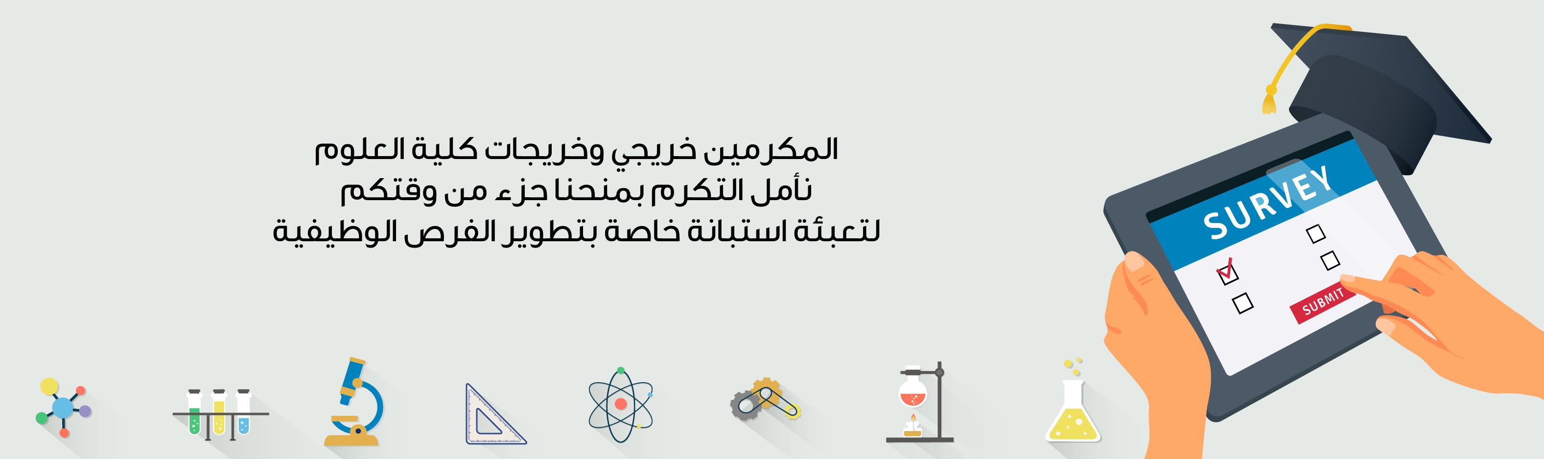 استبانة خاصة بتطوير الفرص... -  المكرم خريج/خريجة كلية العلوم...