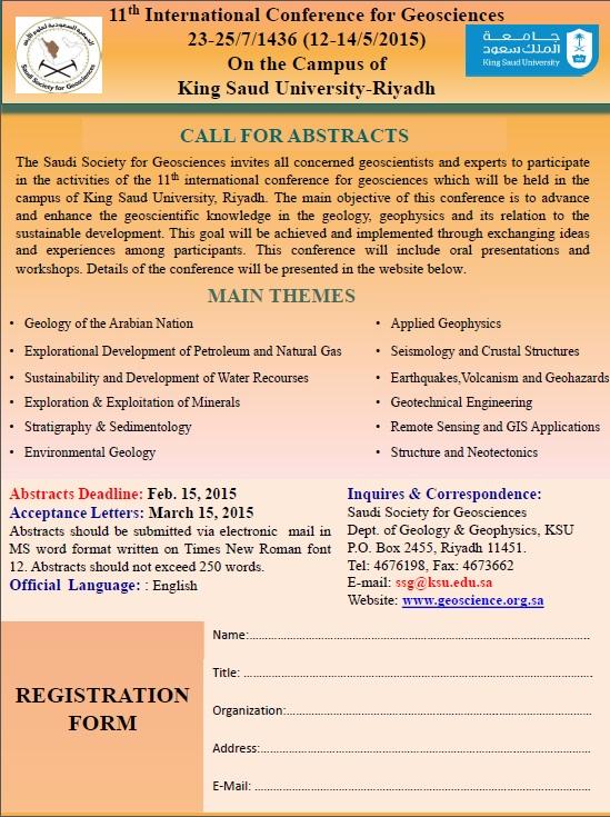 المؤتمر الحادي عشر للعلوم... - مرفق دعوة واستمارة التسجيل...