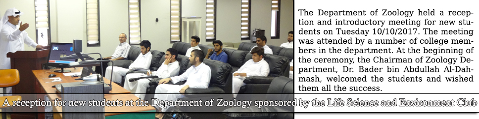 A reception for new students at the Department... - The Department of Zoology held a reception and...