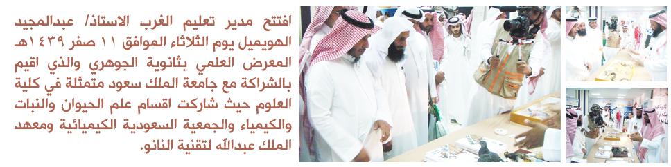 مشاركة كلية العلوم في المعرض... - افتتح مدير تعليم الغرب سعادة...