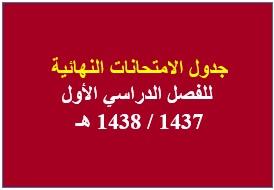 اعلان الامتحانات 371