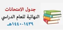جدول الامتحانات النهائية 392 - الشؤون الاكاديمية