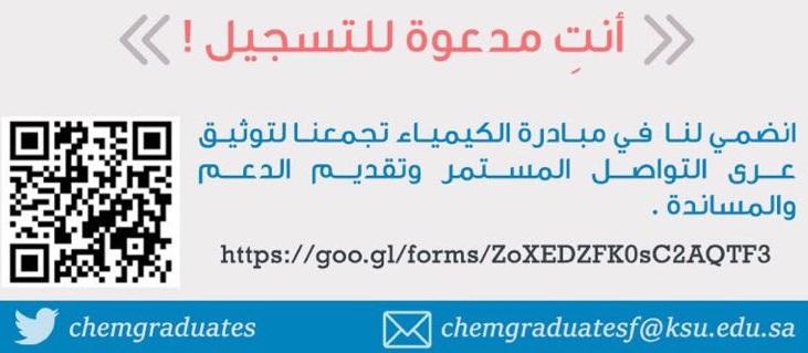 مبادرة خريجات قسم الكيمياء