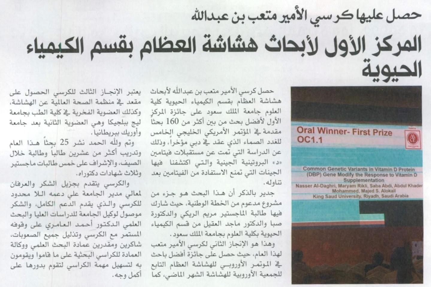 جائزة المركز الأول لأبحاث... - المركز الأول لأبحاث هشاشة...