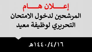 اعلان للمرشحين للامتحان التحريري 1440 وظيفة معيد