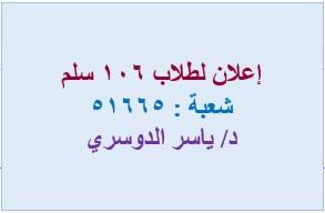 اعلان امتحان 106 سلم