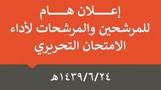 اعلان للمرشحين للامتحان التحريري 1439