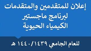 إعلان للمتقدمين و المتقدمات لبرنامج الماجستير للعام الجامعي 1439-1440هـ
