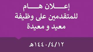 إعلان موعد الامتحان التحريري للمتقدمين على وظيفة معيد 1440