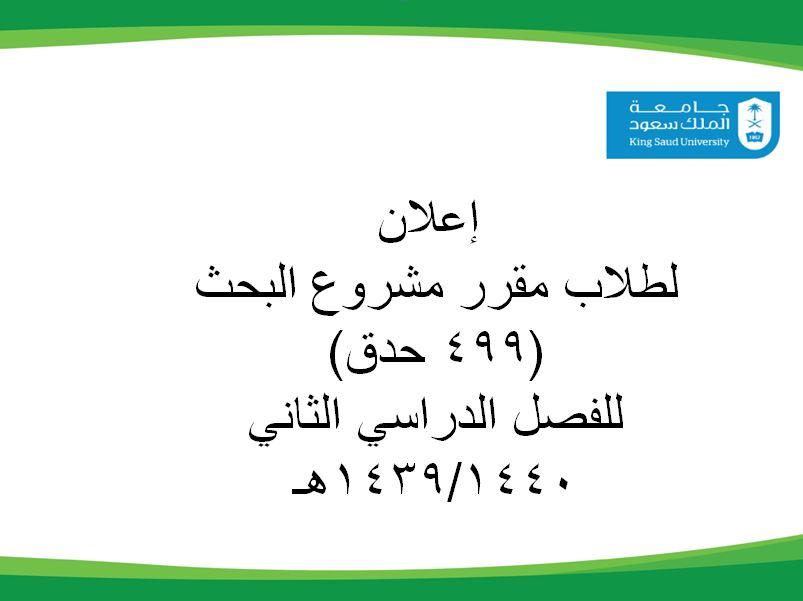 إعلان لطلاب مقرر مشروع البحث499حدق للفصل الدراسي الثاني 1440/1439هـ