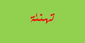 تهنئة الدكتورة أسماء الصالح