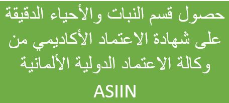 حصول القسم على الاعتماد ASIIN