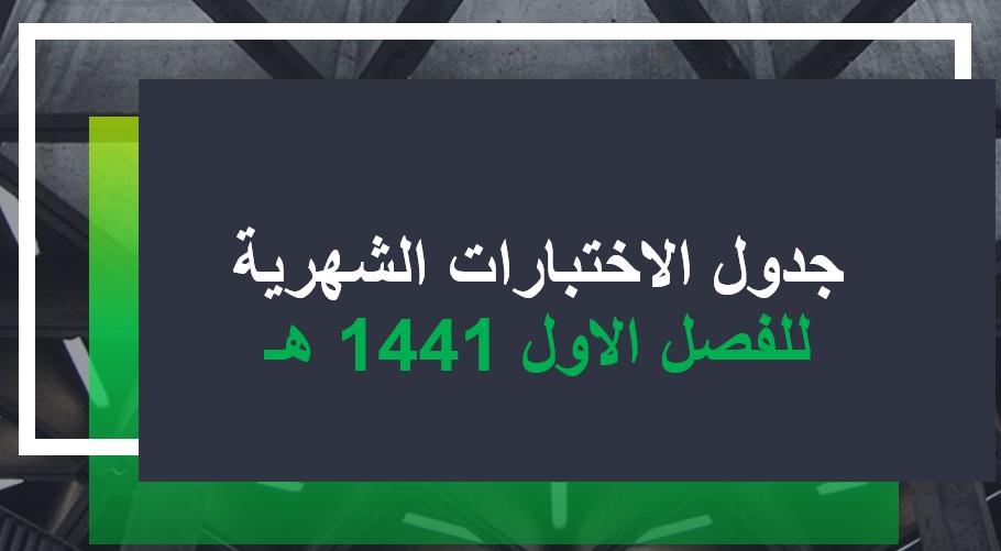 جدول الأختبارات الشهرية للفصل االول 1441 هـ