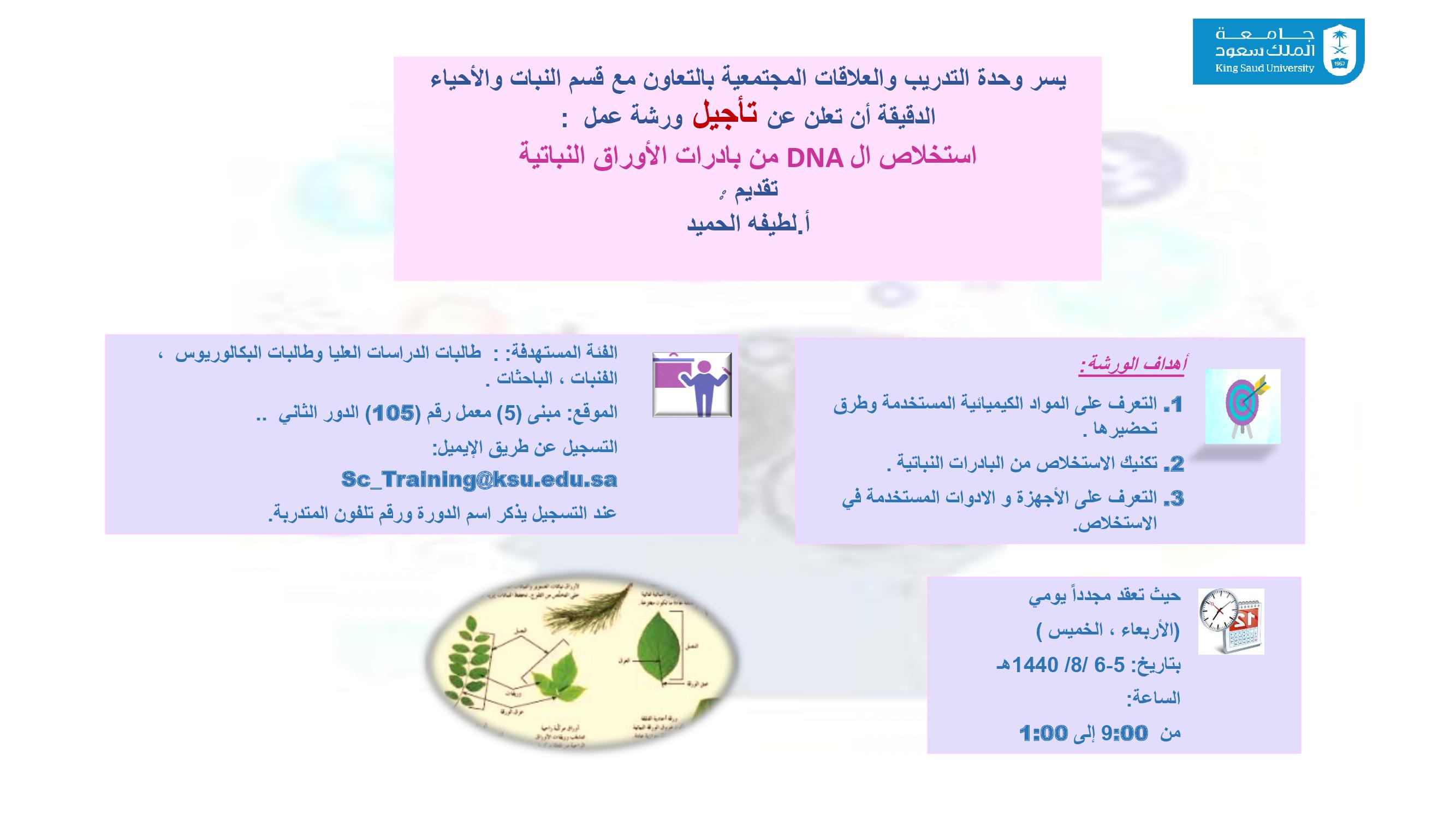 استخلاص الDNA  من بادرات الأوراق النباتية
