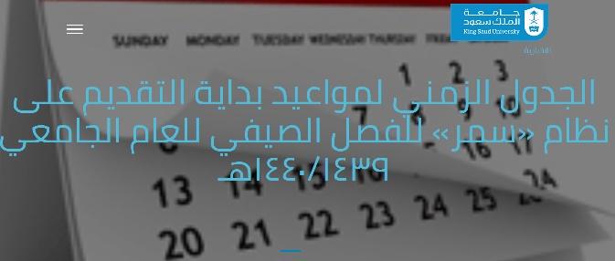 الجدول الزمني لمواعيد بداية التقديم على نظام طلبات تعديل جدول الطالب (نظام «سمر»)
