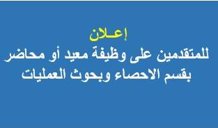 اعلان مراجع امتحان المفاضلة - احصاء