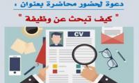محاضرة كيف تبحث عن وظيفة