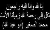 وفاة الاستاذ محمد الصغير