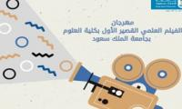 مهرجان الفيلم العلمي القصير