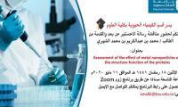 مناقشة رسالة الماجستير لمحمد الشهري
