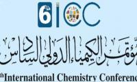 اعلان المؤتمر الدولي السادس للكيمياء