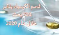 عدد ابحاث القسم في العام 2020