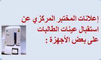 اعلانات المختبر المركزي - طالبات