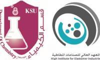 محاضرة تعريفية بالمعهد العالي للصناعات المطاطية وسبل التعاون البحثي معه