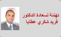 تهنئة للدكتور فريد شكري