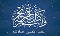 تهنئة العيد 1437هـ