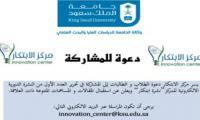 دعوة للمشاركة - ابتكار-