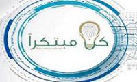 اعلان حملة ابتكار
