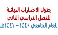 جدول الامتحان النهائي 1441 - الاكاديمية