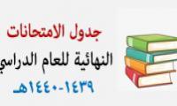 جدول الامتحانات النهائية 392