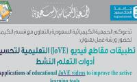 ورشة عمل : تطبيقات مقاطع فيديو JoVE لتحسين أدوات التعلم النشط