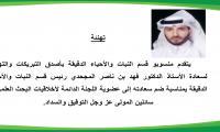 تهنئة سعادة الاستاذ الدكتور فهد بن ناصر المجحدي بمناسبة ضم سعادته إلى عضوية اللجنة الدائمة لأخلاقيات البحث العلمي