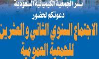 إعلان الجمعية العمومية