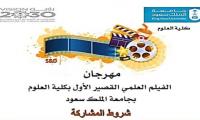 مهرجان الفيلم العلمي