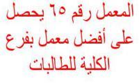 معمل 65 بفرع الطالبات