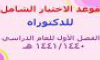 إعلان الاختبار الشامل للدكتوراه الفصل الدراسي الأول للعام الدراسي 1441/1440 هـ