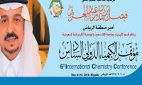 المؤتمر الكيميائي الدولي السادس