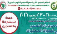 المعرض السعودي الدولي للمختبرات