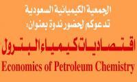 اعلان ندوة اقتصاديات كيمياء البترول