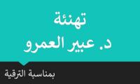 تهنئة د. عبير العمرو