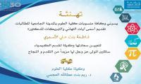 تعيين الدكتورة فاطمة الأسمري وكيلة لقسم الكيمياء